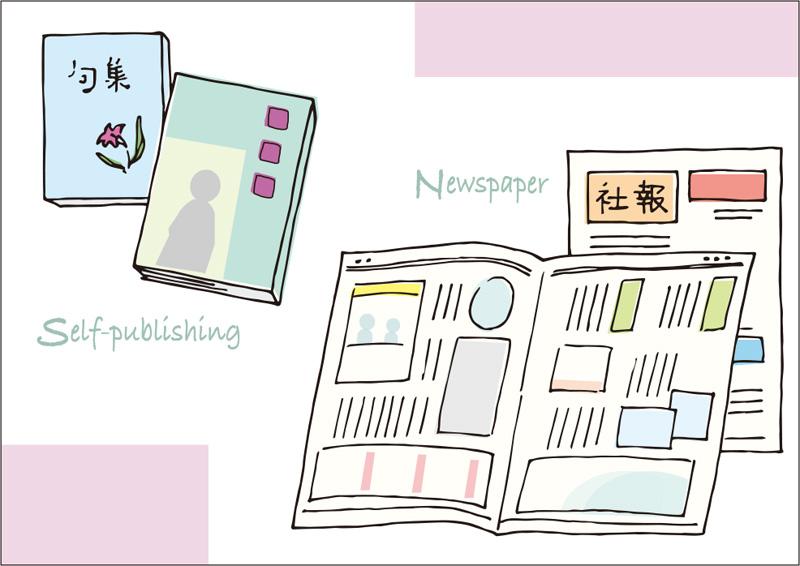 新聞・社内報・自分史・歌集・句集